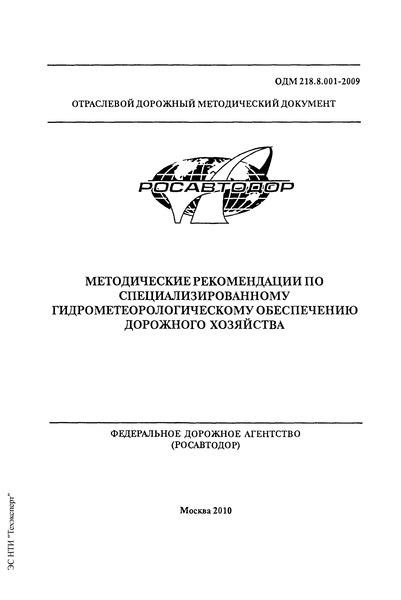 ОДМ 218.8.001-2009 Методические рекомендации по специализированному гидрометеорологическому обеспечению дорожного хозяйства