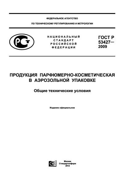 ГОСТ Р 53427-2009 Продукция парфюмерно-косметическая в аэрозольной упаковке. Общие технические условия