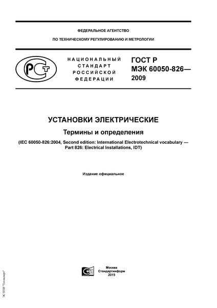 ГОСТ Р МЭК 60050-826-2009 Установки электрические. Термины и определения