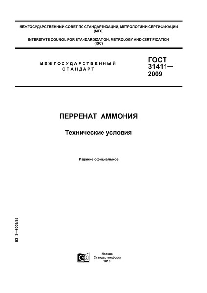 ГОСТ 31411-2009 Перренат аммония. Технические условия