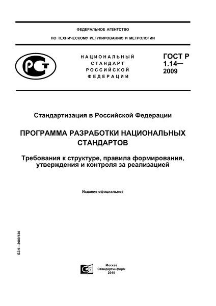 ГОСТ Р 1.14-2009 Стандартизация в Российской Федерации. Программа разработки национальных стандартов. Требования к структуре, правила формирования, утверждения и контроля за реализацией