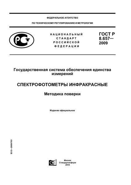 ГОСТ Р 8.657-2009 Государственная система обеспечения единства измерений. Спектрофотометры инфракрасные. Методика поверки