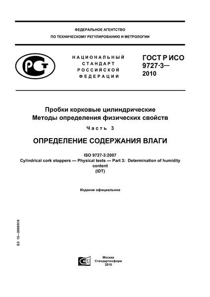 ГОСТ Р ИСО 9727-3-2010 Пробки корковые цилиндрические. Методы определения физических свойств. Часть 3. Определение содержания влаги