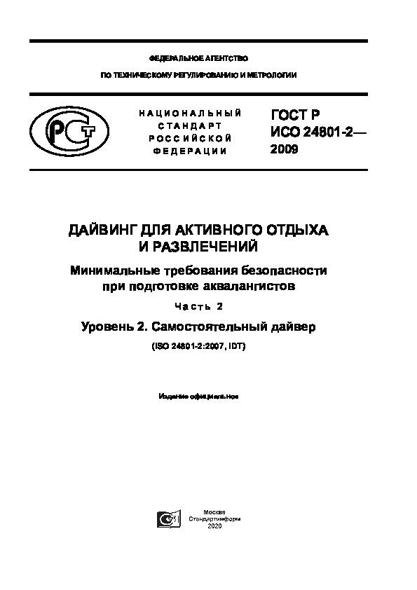 ГОСТ Р ИСО 24801-2-2009 Дайвинг для активного отдыха и развлечений. Минимальные требования безопасности при подготовке аквалангистов. Часть 2. Уровень 2, Самостоятельный дайвер