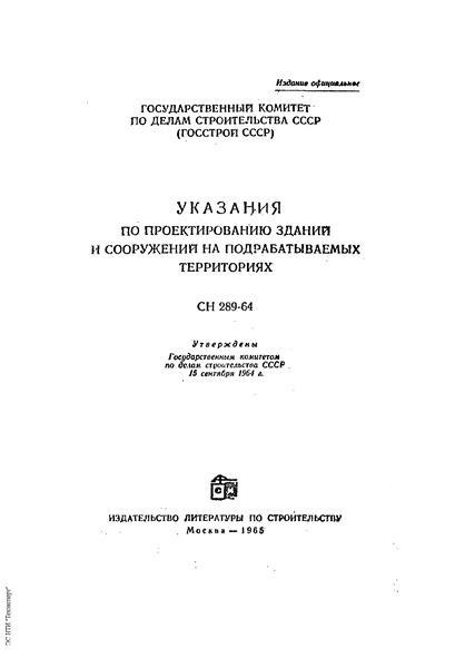 СН 289-64 Указания по проектированию зданий и сооружений на подрабатываемых территориях