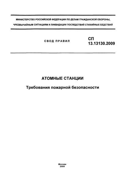 СП 13.13130.2009 Атомные станции. Требования пожарной безопасности