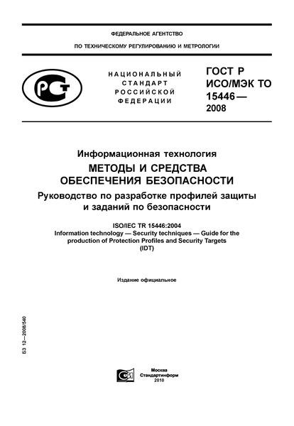 ГОСТ Р ИСО/МЭК ТО 15446-2008 Информационная технология. Методы и средства обеспечения безопасности. Руководство по разработке профилей защиты и заданий по безопасности