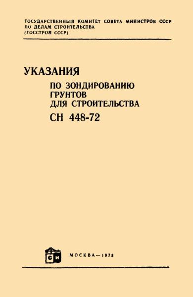 СН 448-72 Указания по зондированию грунтов для строительства
