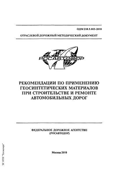 ОДМ 218.5.003-2010 Рекомендации по применению геосинтетических материалов при строительстве и ремонте автомобильных дорог