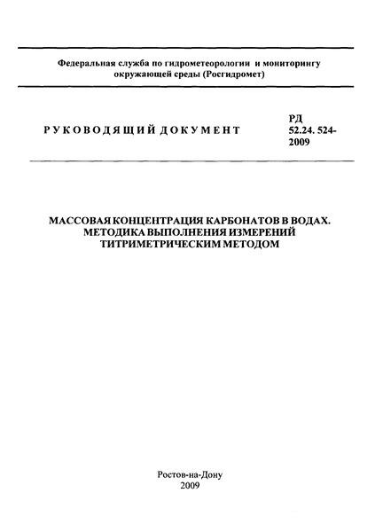 РД 52.24.524-2009 Массовая концентрация карбонатов в водах. Методика выполнения измерений титриметрическим методом