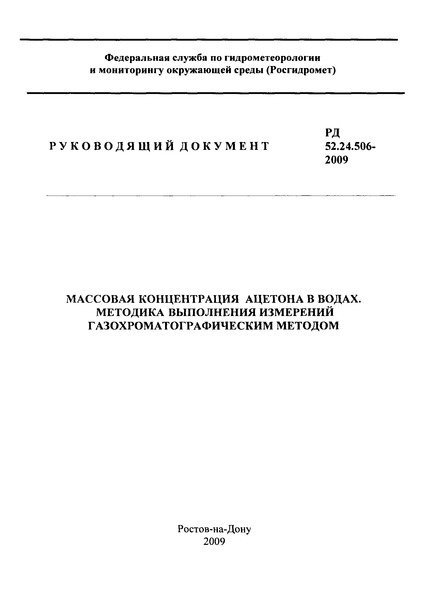 РД 52.24.506-2009 Массовая концентрация ацетона в водах. Методика выполнения измерений газохроматографическим методом