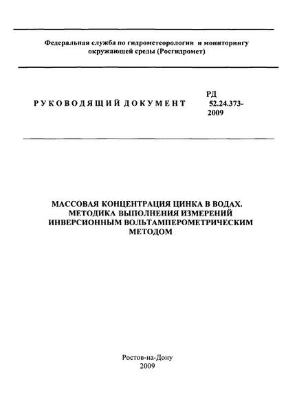 РД 52.24.373-2009 Массовая концентрация цинка в водах. Методика выполнения измерений инверсионным вольтамперометрическим методом