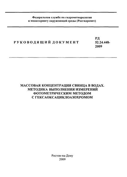 РД 52.24.448-2009 Массовая концентрация свинца в водах. Методика выполнения измерений фотометрическим методом с гексаоксациклоазохромом