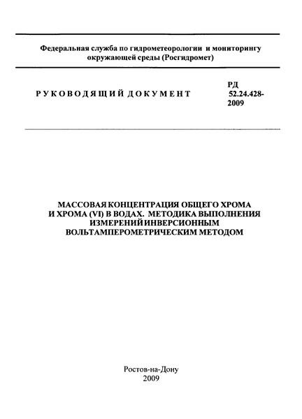 РД 52.24.428-2009 Массовая концентрация общего хрома и хрома (VI) в водах, методика выполнения измерений инверсионным вольтамперометрическим методом