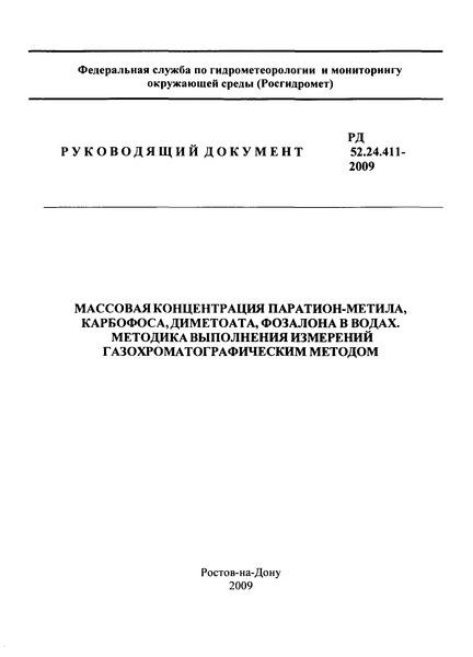 РД 52.24.411-2009 Массовая концентрация паратион-метила, карбофоса, диметоата, фозалона в водах. Методика выполнения измерений газохроматографическим методом