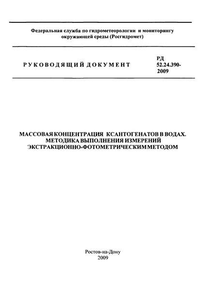 РД 52.24.390-2009 Массовая концентрация ксантогенатов в водах. Методика выполнения измерений экстракционно-фотометрическим методом