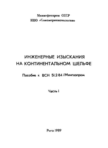 Пособие к ВСН 51.2-84 Инженерные изыскания на континентальном шельфе. Часть I. Общие положения. Инженерно-гидрографические и инженерно-геодезические изыскания