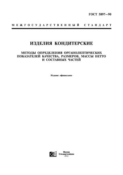 ГОСТ 5897-90 Изделия кондитерские. Методы определения органолептических показателей качества, размеров, массы нетто и составных частей