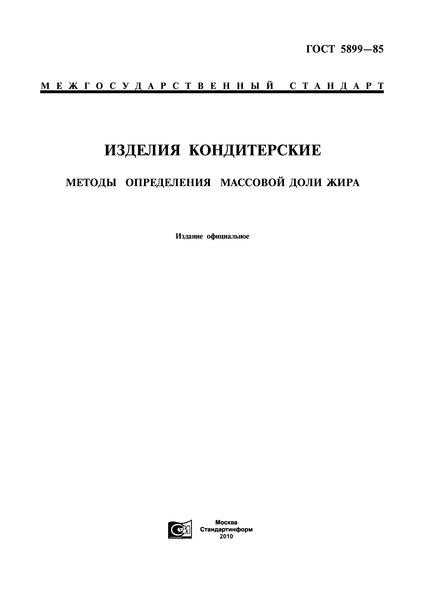 ГОСТ 5899-85 Изделия кондитерские. Методы определения массовой доли жира