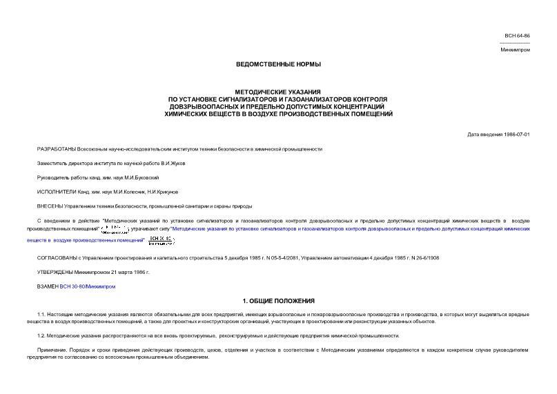 ВСН 64-86 Методические указания по установке сигнализаторов и газоанализаторов контроля довзрывоопасных и предельно допустимых концентраций химических веществ в воздухе производственных помещений