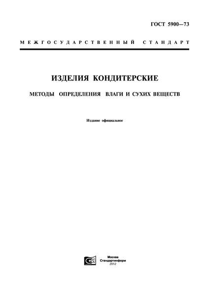 ГОСТ 5900-73 Изделия кондитерские. Методы определения влаги и сухих веществ