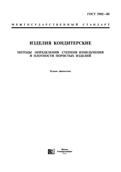 ГОСТ 5902-80 Изделия кондитерские. Методы определения степени измельчения и плотности пористых изделий