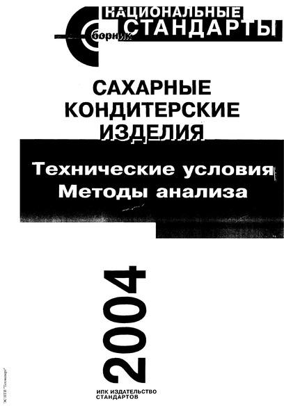 ГОСТ 5903-89 Изделия кондитерские. Методы определения сахара