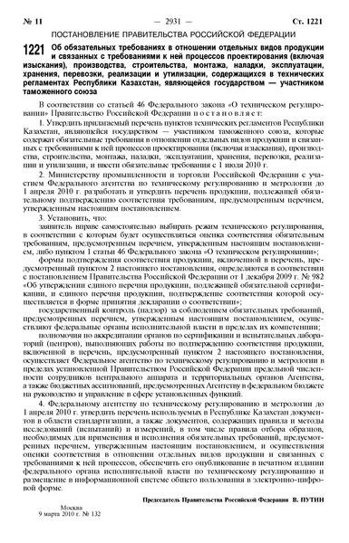 Постановление 132 Об обязательных требованиях в отношении отдельных видов продукции и связанных с требованиями к ней процессов проектирования (включая изыскания), производства, строительства, монтажа, наладки, эксплуатации, хранения, перевозки, реализации и утилизации, содержащихся в технических регламентах Республики Казахстан, являющейся государством - участником таможенного союза