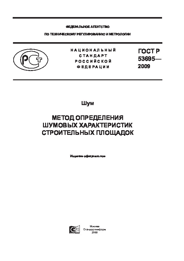 ГОСТ Р 53695-2009 Шум. Метод определения шумовых характеристик строительных площадок