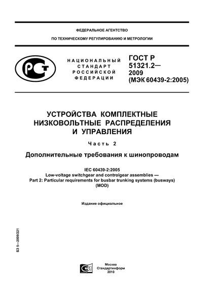 ГОСТ Р 51321.2-2009 Устройства комплектные низковольтные распределения и управления. Часть 2. Дополнительные требования к шинопроводам