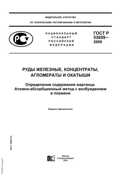 ГОСТ Р 53659-2009 Руды железные, концентраты, агломераты и окатыши. Определение содержания марганца. Атомно-абсорбционный метод с возбуждением в пламени