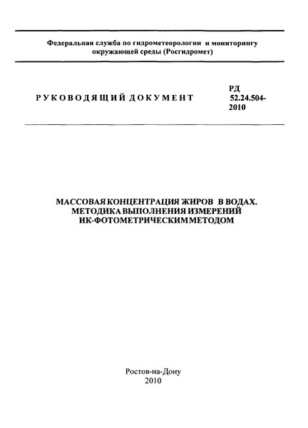 РД 52.24.504-2010 Массовая концентрация жиров в водах. Методика выполнения измерений ик-фотометрическим методом