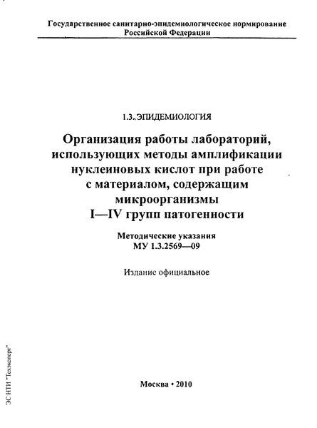 МУ 1.3.2569-09 Организация работы лабораторий, использующих методы амплификации нуклеиновых кислот при работе с материалом, содержащим микроорганизмы I - IV групп патогенности