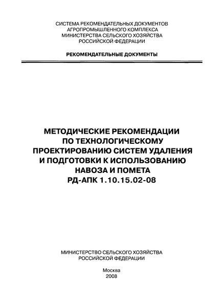 РД-АПК 1.10.15.02-08 Методические рекомендации по технологическому проектированию систем удаления и подготовки к использованию навоза и помета