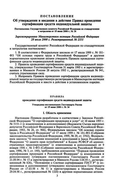 Правила проведения сертификации средств индивидуальной защиты