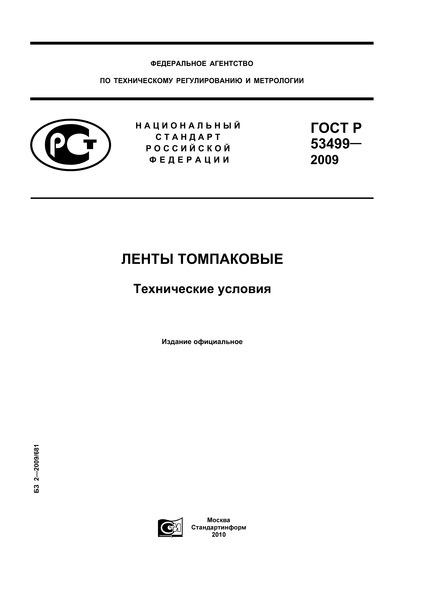 ГОСТ Р 53499-2009 Ленты томпаковые. Технические условия