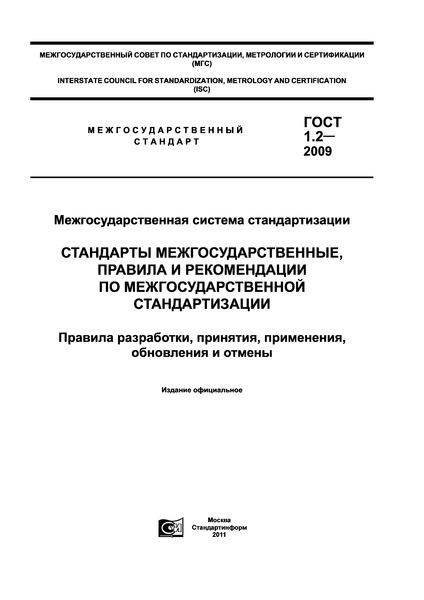 ГОСТ 1.2-2009 Межгосударственная система стандартизации. Стандарты межгосударственные, правила и рекомендации по межгосударственной стандартизации. Правила разработки, принятия, применения, обновления и отмены