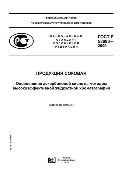 ГОСТ Р 53693-2009 Продукция соковая. Определение аскорбиновой кислоты методом высокоэффективной жидкостной хроматографии