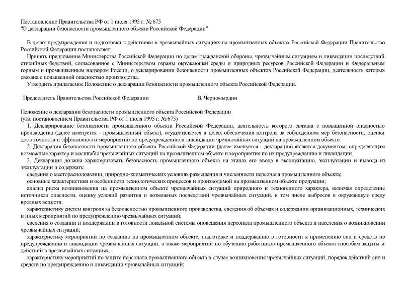 Положение о декларации безопасности промышленного объекта Российской Федерации