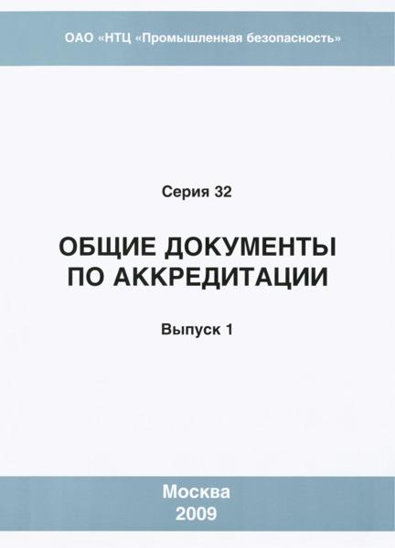 СДА 05-2009 Положение об Апелляционной комиссии