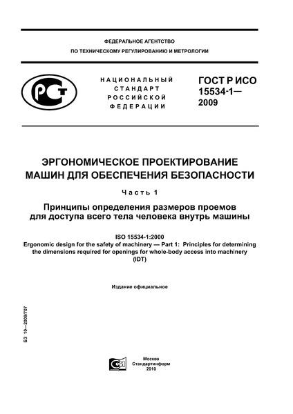 ГОСТ Р ИСО 15534-1-2009 Эргономическое проектирование машин для обеспечения безопасности. Часть 1. Принципы определения размеров проемов для доступа всего тела человека внутрь машины