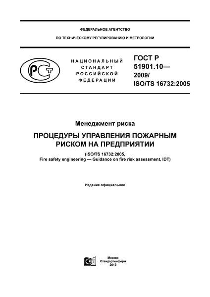 ГОСТ Р 51901.10-2009 Менеджмент риска. Процедуры управления пожарным риском на предприятии
