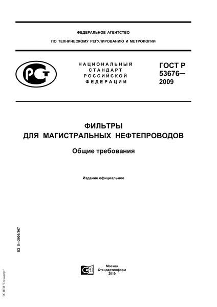 ГОСТ Р 53676-2009 Фильтры для магистральных нефтепроводов. Общие требования