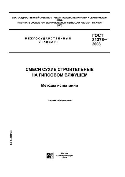 ГОСТ 31376-2008 Смеси сухие строительные на гипсовом вяжущем. Методы испытаний