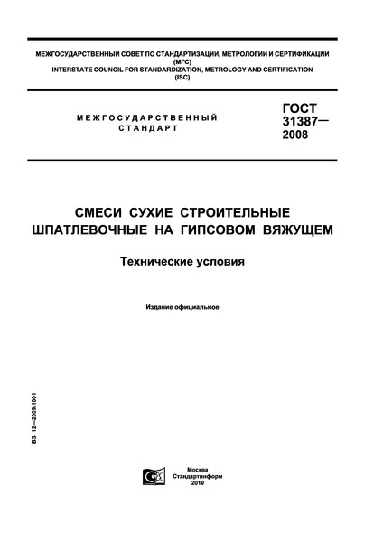 ГОСТ 31387-2008 Смеси сухие строительные шпатлевочные на гипсовом вяжущем. Технические условия