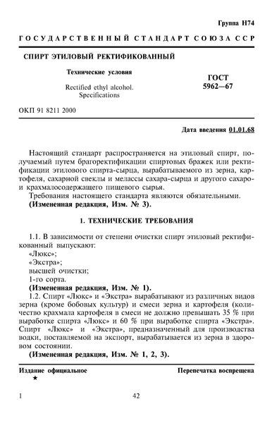ГОСТ 5962-67 Спирт этиловый ректификованный. Технические условия
