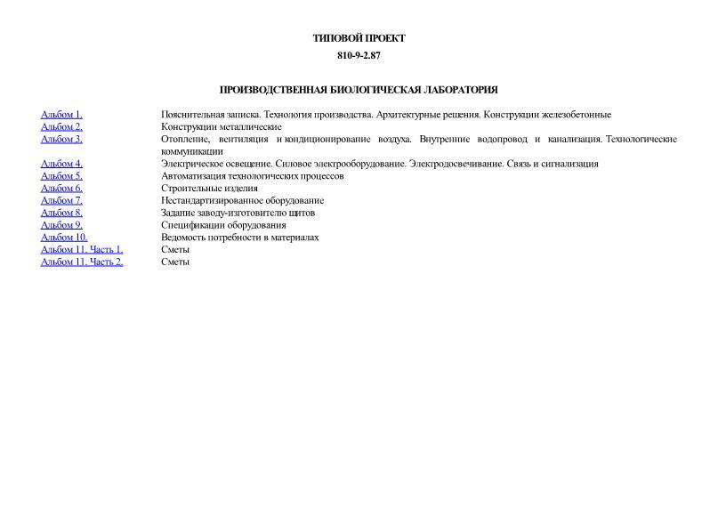 Типовой проект 810-9-2.87 Производственная биологическая лаборатория