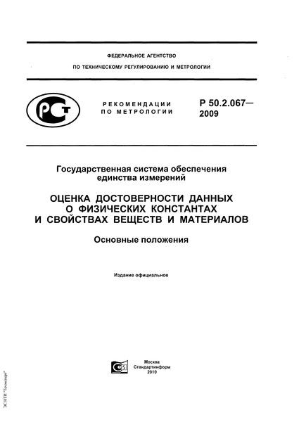 Р 50.2.067-2009 Государственная система обеспечения единства измерений. Оценка достоверности данных о физических константах и свойствах веществ и материалов. Основные положения