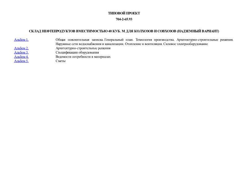 Типовой проект 704-2-65.92 Склад нефтепродуктов вместимостью 40 куб. м для колхозов и совхозов (надземный вариант)
