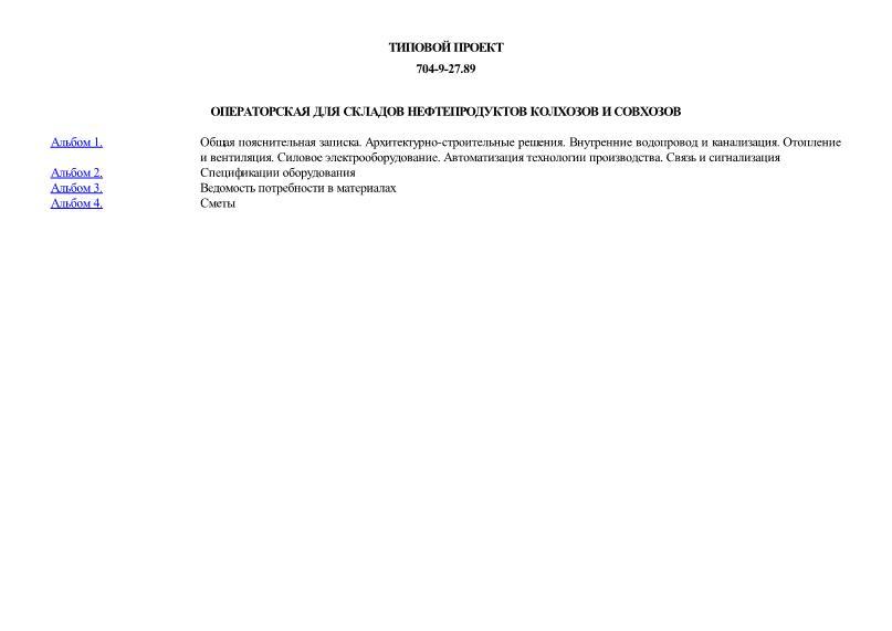 Типовой проект 704-9-27.89 Операторская для складов нефтепродуктов колхозов и совхозов